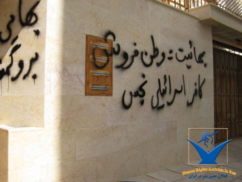Psychological Markers For Genocide And What They Mean For Iranian Bahá'ís
